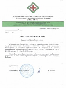 Благодарим Астапову Ирину Викторовну