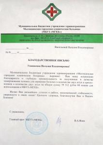 Благодарим Васильеву Наталию Владимировну