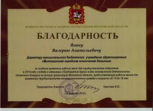 Благодарность от Комитета занятости Янину В.А. за временные рабочие места