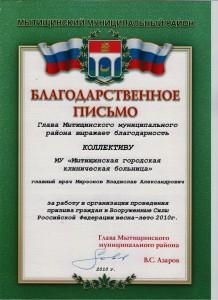 Благодарственное письмо за приыв граждан в ВС РФ