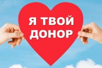 Акция «Я твой донор»