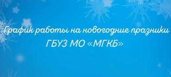 График работы МГКБ в праздничные дни