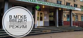 Противоэпидемический режим введен в МГКБ