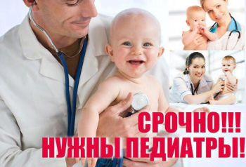 Ждем педиатров!