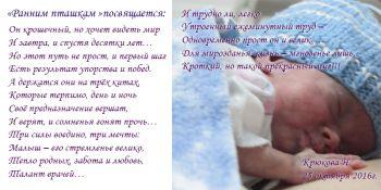 С Днем недоношенного ребенка!