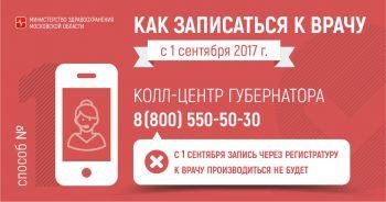 Запись к врачу БЕЗ регистратуры