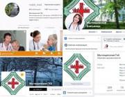 Мытищинская ГКБ во всех социальных сетях