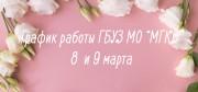 ГРАФИК РАБОТЫ В ПРАЗДНИЧНЫЕ ДНИ
