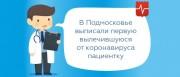 Первого пациента с коронавирусом выписали в Московской области