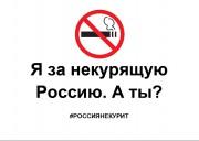 #РОССИЯНЕКУРИТ