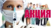 Вакцинация для организаций