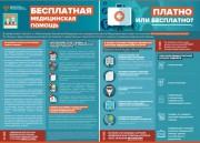 Информационные листовки