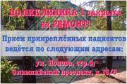 РЕМОНТ в Поликлинике №1