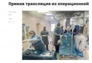 Трансляция из операционной